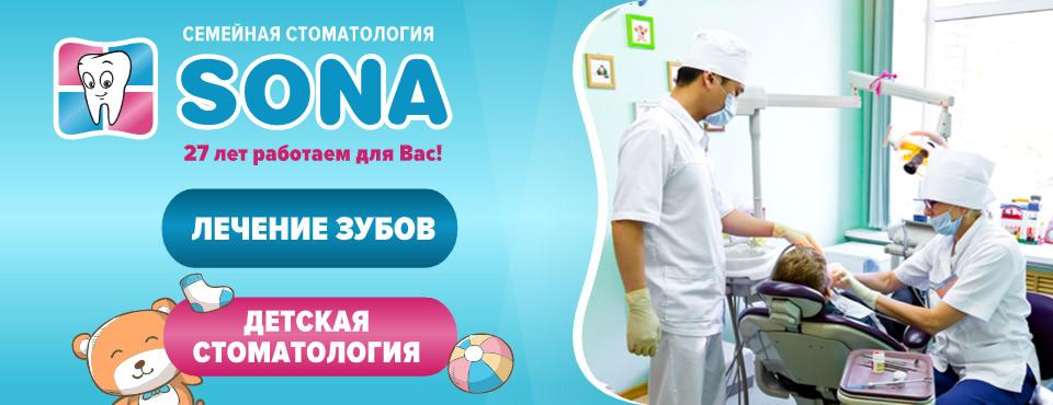 Лечение зубов в клинике СОНА