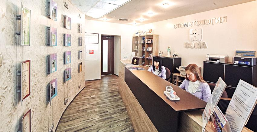 СОНА, стоматологическая клиника, ресепшн
