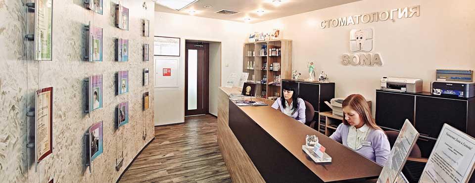 Комфортабельный офис стоматологической клиники