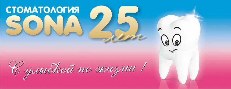 Фирме Сона  25 лет